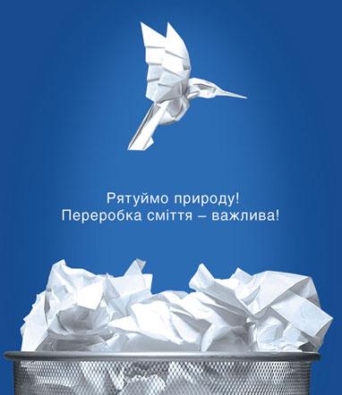 оригами помогает бороться с мусором